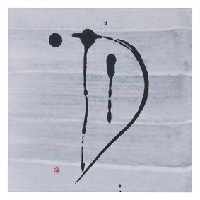 """【SOLD】「月」の象形文字 