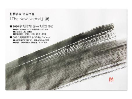 【2020年7月17日〜26日】抒情書家 室谷文音、個展のお知らせ