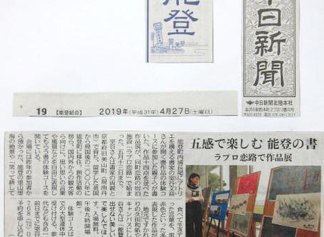 北陸中日新聞にラブロ恋路での展示が掲載されました!