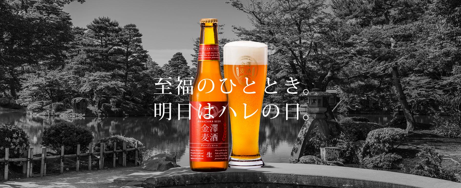 image_kanazawa beer