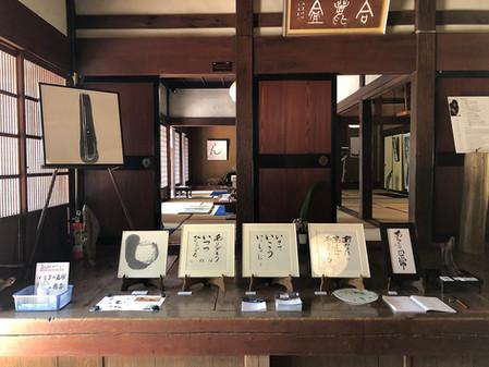 【2020年9月12日〜22日】抒情書家 室谷文音、個展のお知らせ