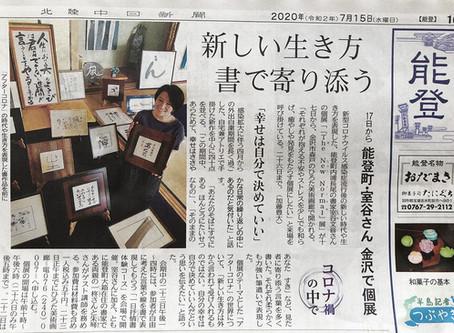 北陸中日新聞の能登版に掲載されました!