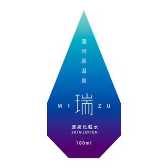 温泉水が原料の新しい化粧品。 瑞 MIZU