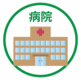 病院 のコピー 2.png