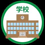 学校 のコピー 2.png