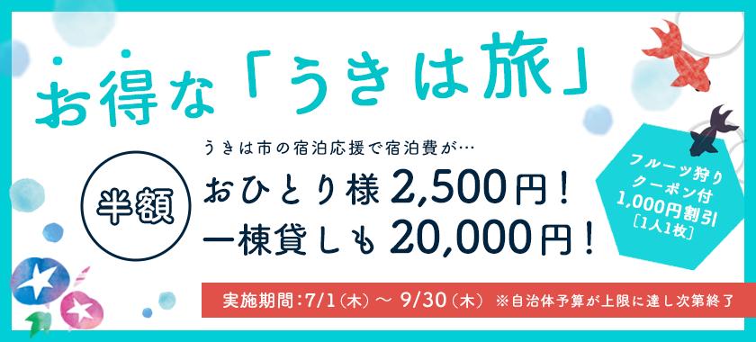 ukihatabi2_header.png