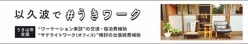 ukiwork_bn.webp