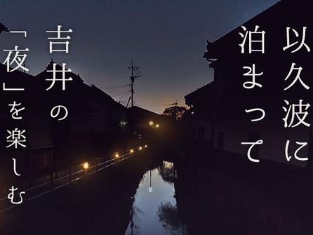終電を気にせず楽しみたい。吉井白壁通りの夜景の散策と、近場のおすすめ旨い店