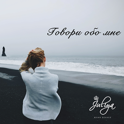 Юлия Беккер - Говори обо мне.png