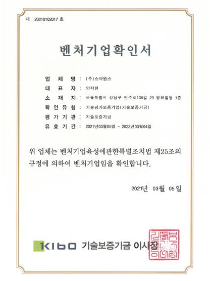 (주)스타윙스+벤처확인서_20210305172925.png