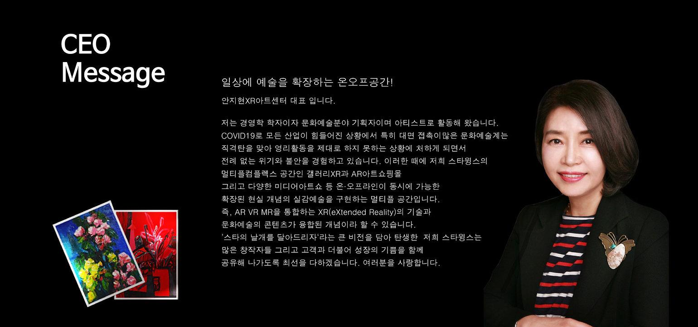 CEO-Message.jpg