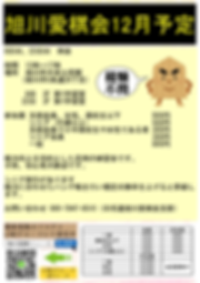 112例会_01.png