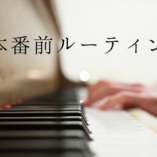 音大生のリアル〜本番前ルーティン〜