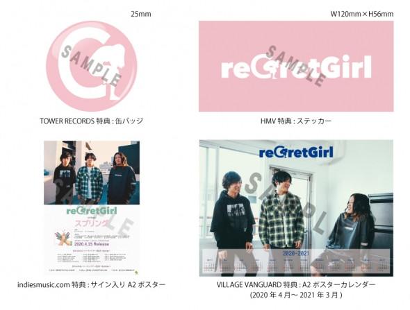 1st Single『スプリング』の店舗別の購入特典
