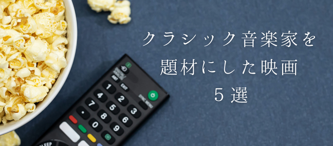 クラシック音楽家を題材にした映画5選