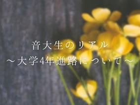 音大生のリアル〜大学4年進路について〜