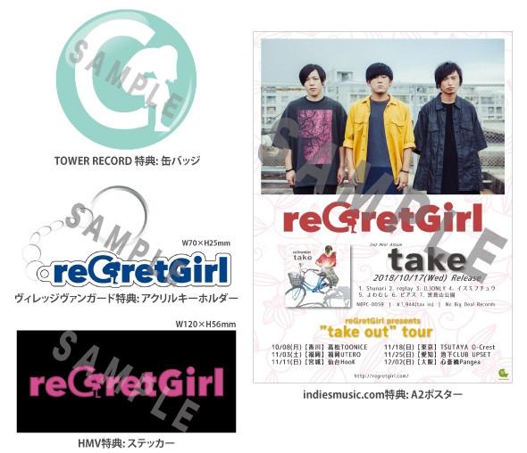 reGretGirl Mini Album『take』 購入特典