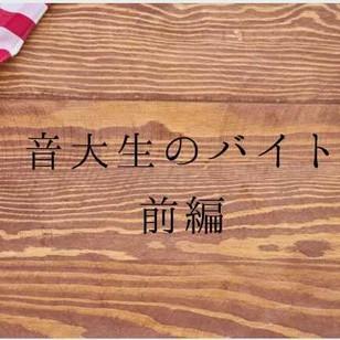 音大生のリアル〜バイト(前編)〜