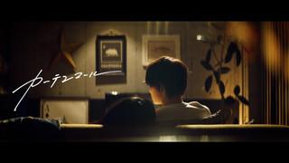 「カーテンコール」Official Music Video