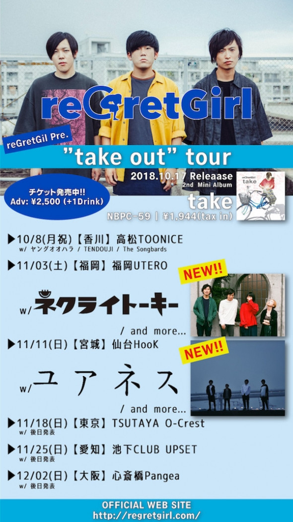 "reGretGirl presents ""take out"" tour"