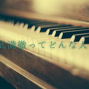 武満徹とは〜日本の作曲家〜