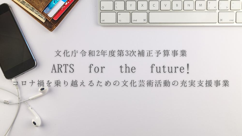 ARTS for the future!