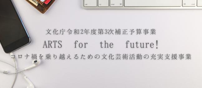 2021年最新助成金情報:ARTS for the future!