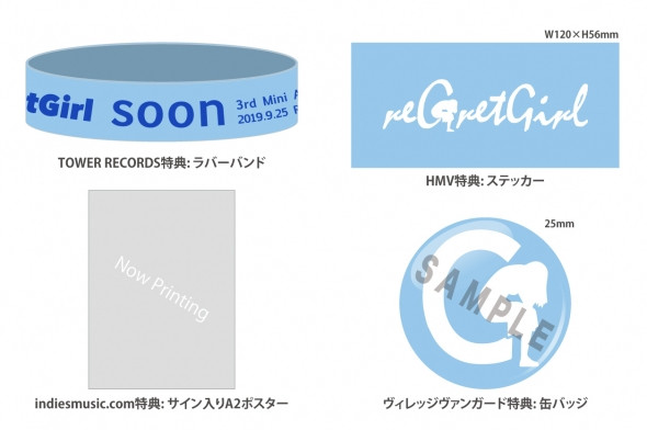 3rd Mini Album『soon』店舗別の購入特典