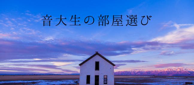 音大生のリアル〜部屋選び〜