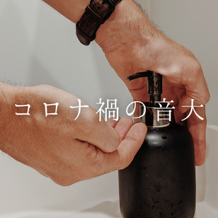 音大生のリアル〜コロナ禍の音大〜