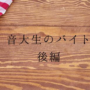 音大生のリアル〜バイト(後編)〜