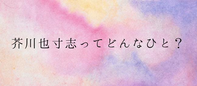 芥川也寸志とは〜日本の作曲家〜