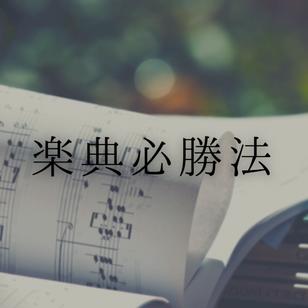 音大生のリアル〜楽典必勝法〜
