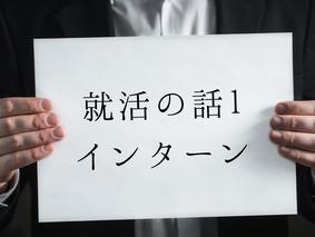 音大生のリアル〜就活の話①インターン〜