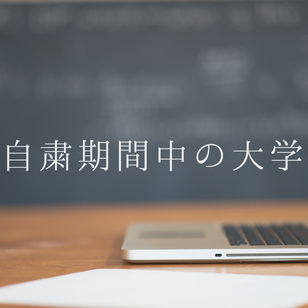 音大生のリアル〜自粛期間中の大学〜