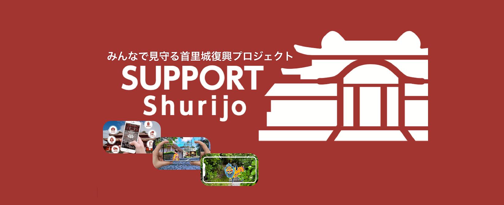 SUPPORT Shurijo(サポシュリ)