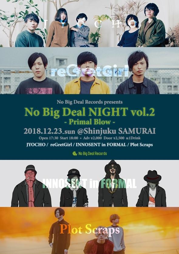 No Big Deal NIGHT vol.2 -Primal Blow-