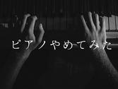 音大生のリアル~1週間ピアノやめてみた~