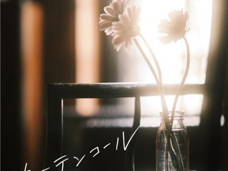Major 1st Full Album『カーテンコール』【通常盤】