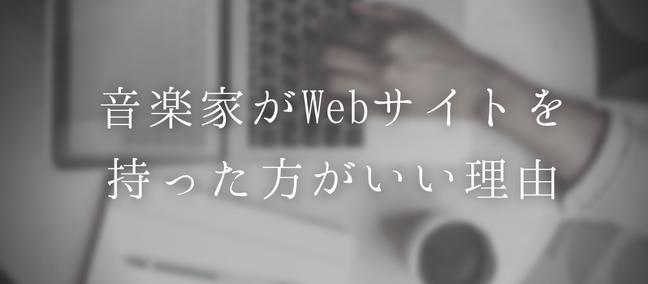 音楽家がWebサイト(ホームページ)をもった方がいい理由