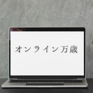 音大生のリアル〜オンライン万歳〜
