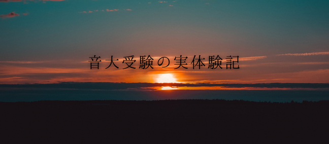 音大生のリアル〜私の入試の話〜