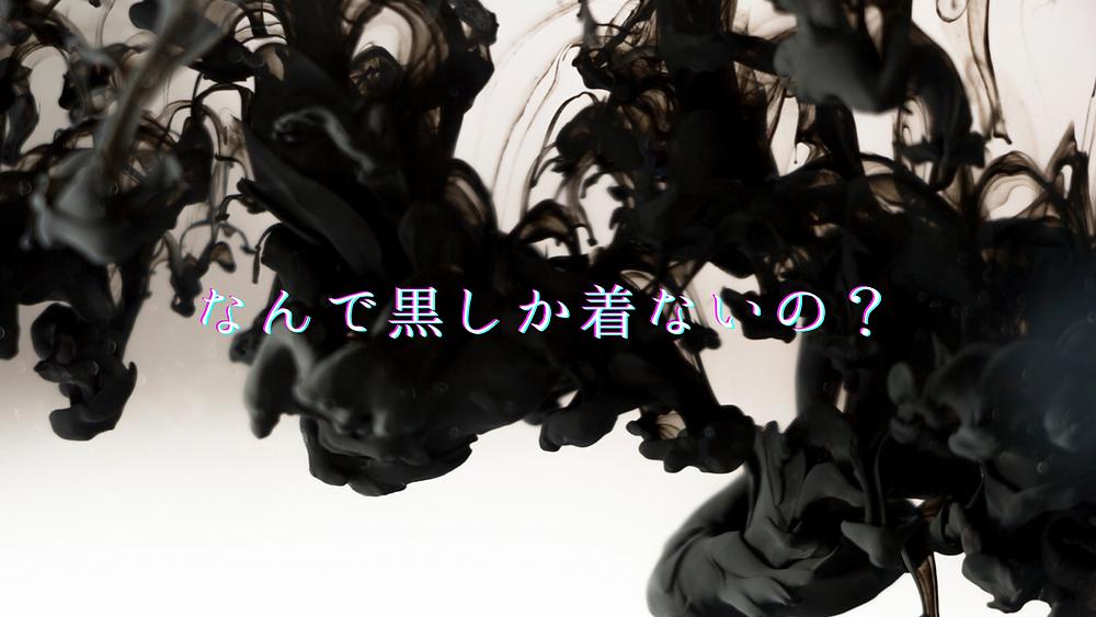音大生のリアル〜私が黒しか着ない理由〜