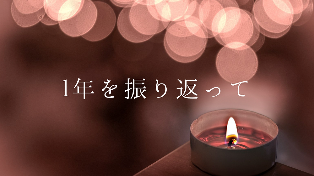 音大生のリアル〜1年を振り返って〜