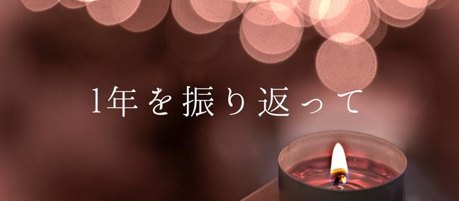 音大生のリアル〜一年を振り返って〜