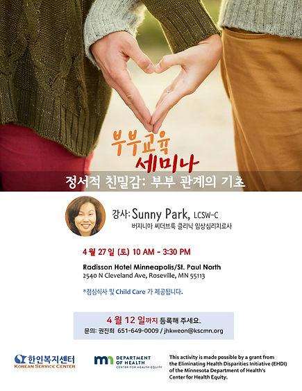 Couples Seminar_Poster_K2-1.jpg