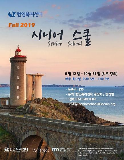 Senior School Poster_2019_letter_final_e