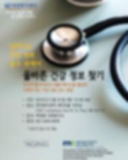 건강정보 포스터_letter_final.png