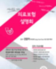 의료보험 설명회_포스터-1.jpg