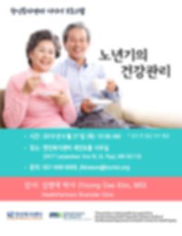 노년기의 건강관리 포스터.jpg